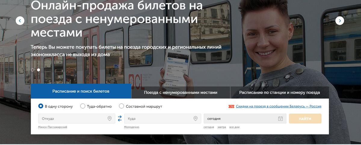 БЖД закрывает популярный сайт по продаже билетов