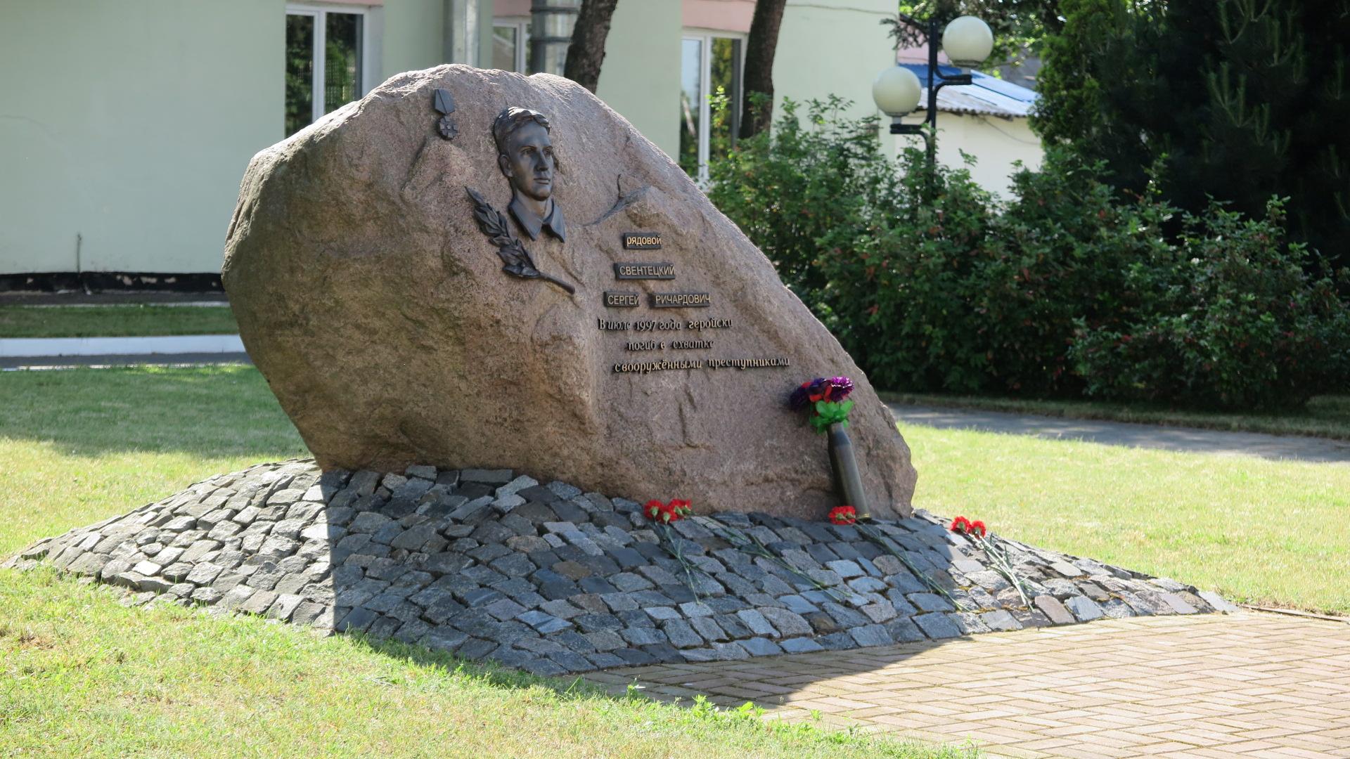 Памятный знак рядовому Сергею Свентецкому, служившему в военной части 7404. Фото: Диана КОСЯКИНА