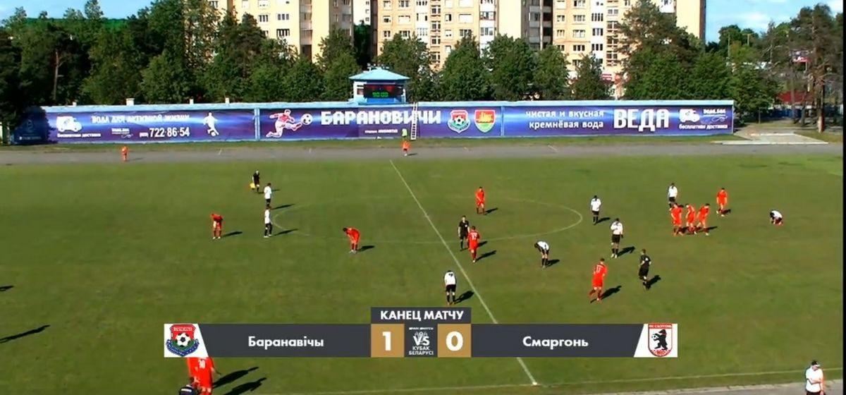 ФК «Барановичи» выбил лидера первой лиги из Кубка страны