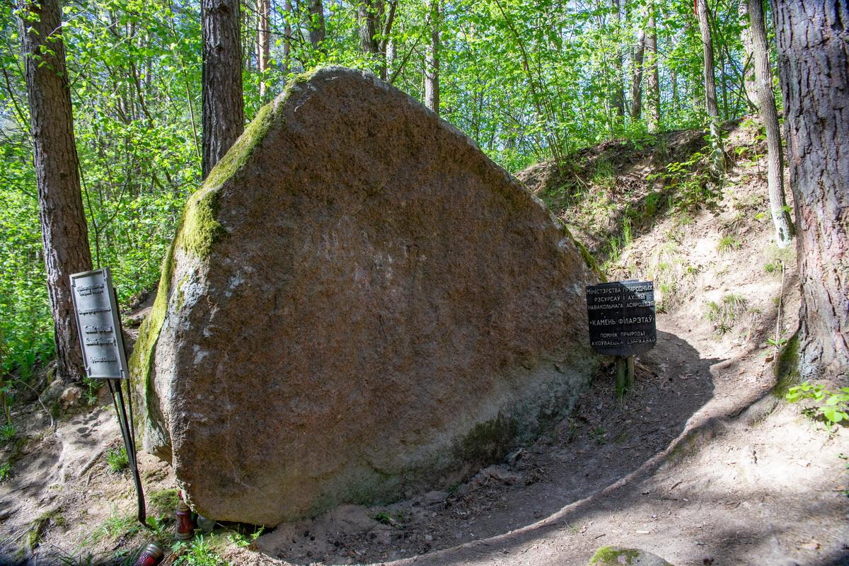 Камень филаретов. Фото: Андрей БОЛКО