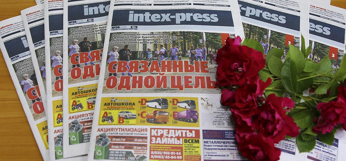 Почему вам нужно купить свежий номер газеты Intex-press
