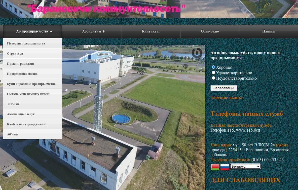 Белорусскоязычная версия сайта КУПП