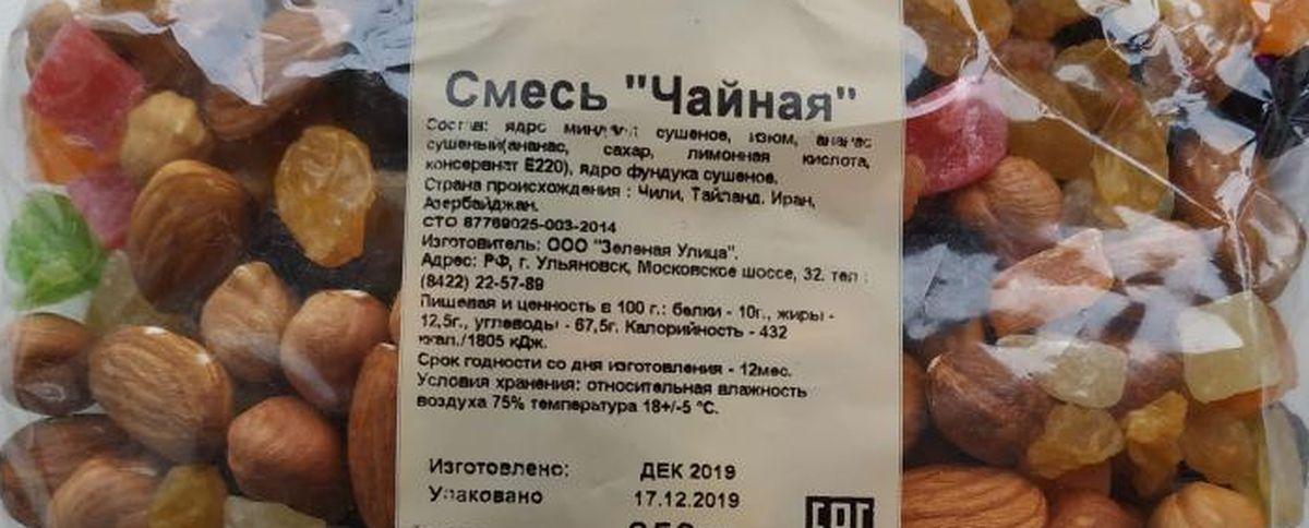 Опасная смесь. В Барановичах продавали сухофрукты с вредными красителями. Как они выглядят?