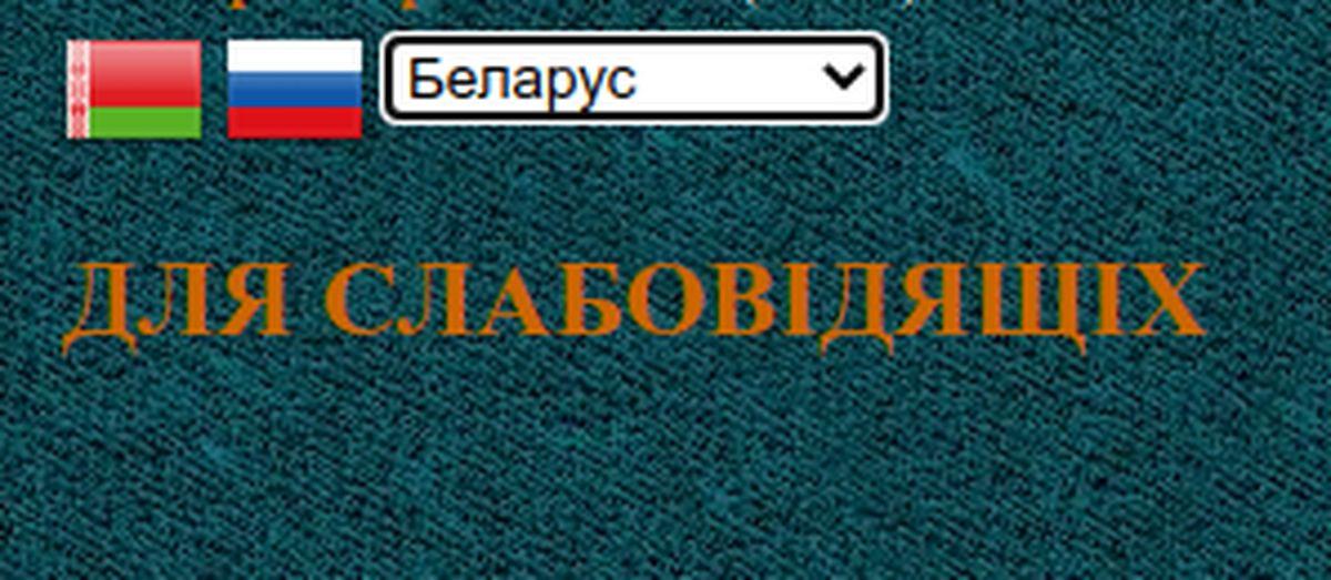 «Едзіная дыспетчэрская служба». Странная белорусскоязычная версия сайта барановичского предприятия. Фотофакт