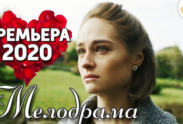 Новые русские мелодрамы в онлайн режиме.