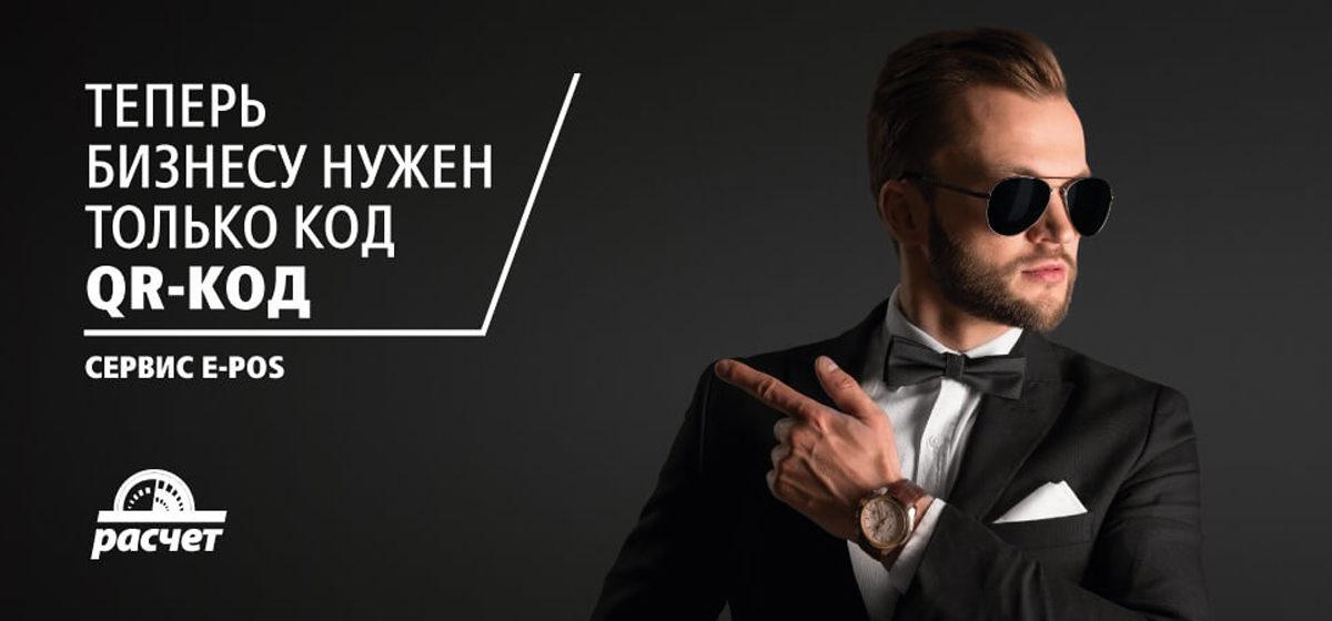 Банк ВТБ (Беларусь) вводит инновационный сервис оплаты с помощью QR-кодов*