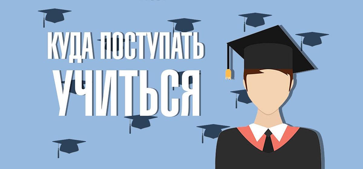 Куда поступать: топ-5 доступных и престижных учебных заведений*