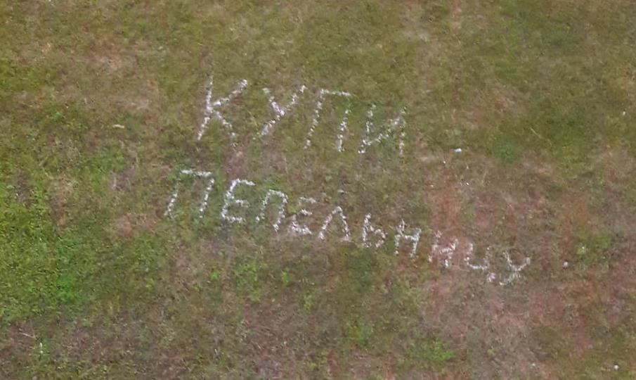 Минчанка собрала сотни окурков под своим балконом и выложила из них послание. Фотофакт