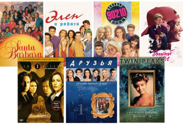 Nostalgie. Cериалы, без которых трудно представить ТВ в 1990-х – начале 2000-х. Часть I