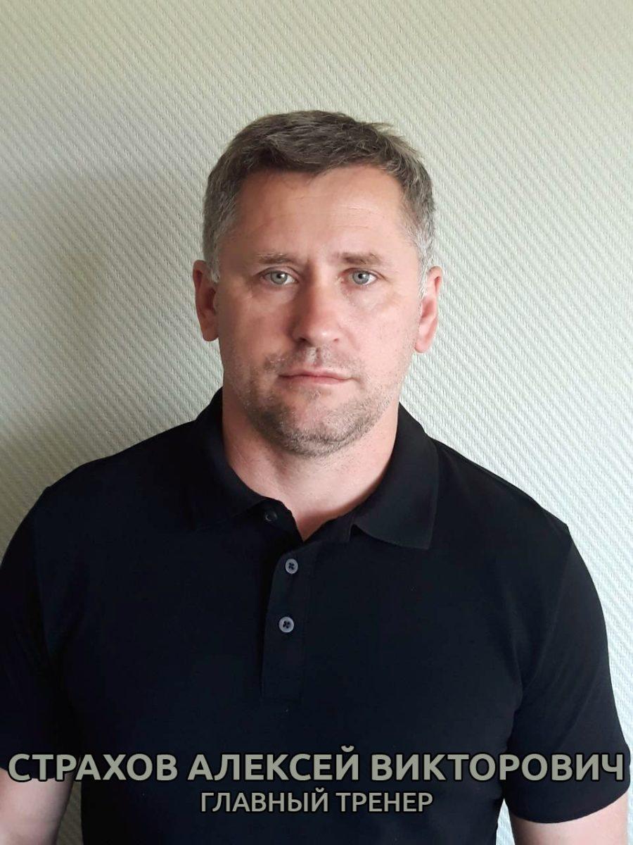 Алексей Страхов.