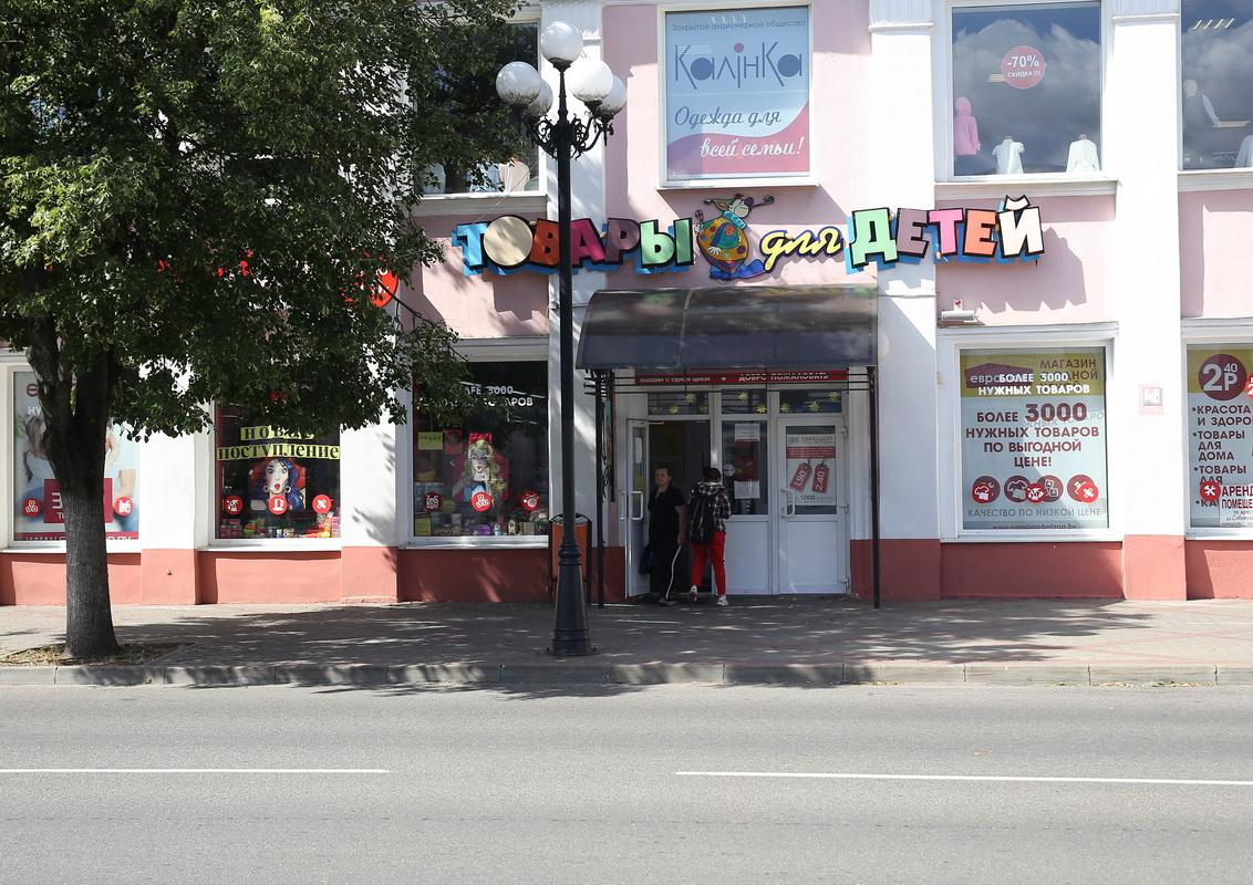 Магазин «Товары для детей» сегодня