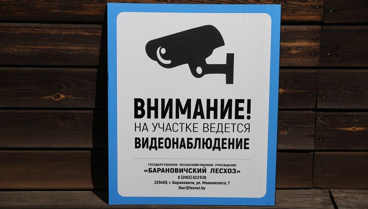 Специальный предупреждающий знак. Фото: Андрей БОЛКО.