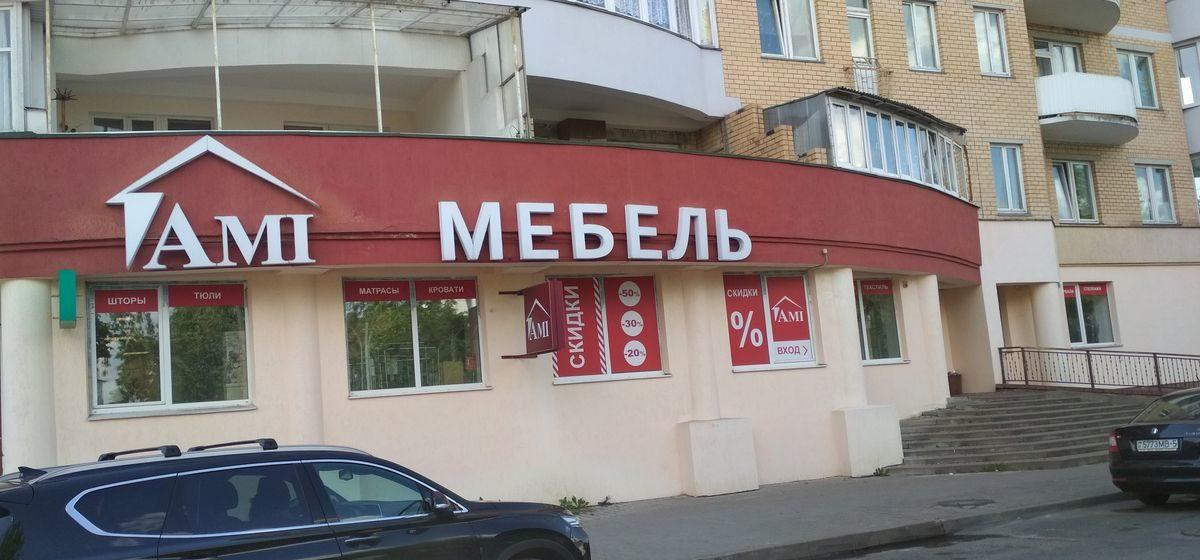 Здания двух магазинов в центре Барановичей выставили на торги