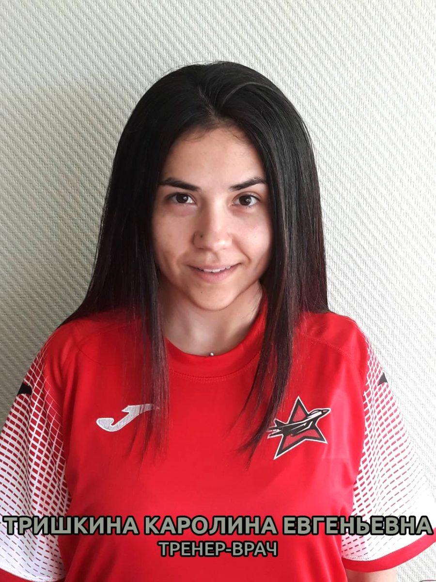 Каролина Тришкина.