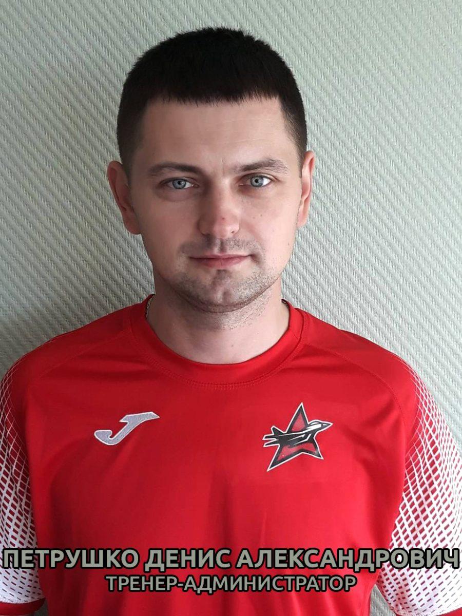Денис Петрушко.