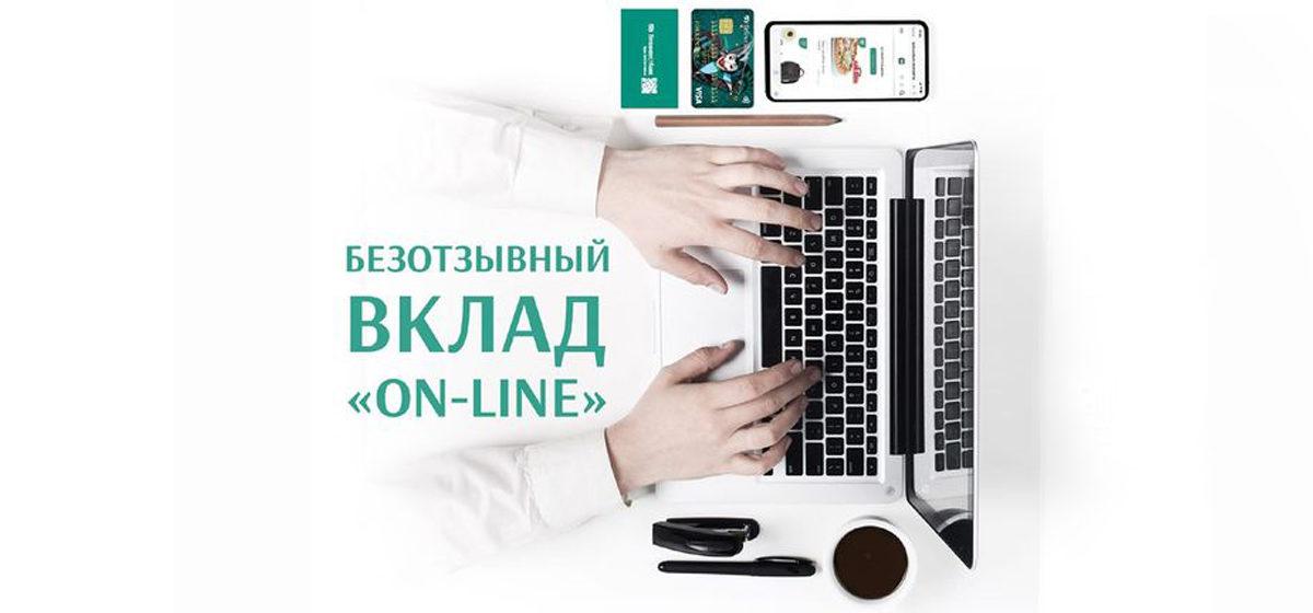 Деньги к деньгам. Онлайн-депозит для бизнеса от Белинвестбанка – и пусть ваши доходы приумножаются!*