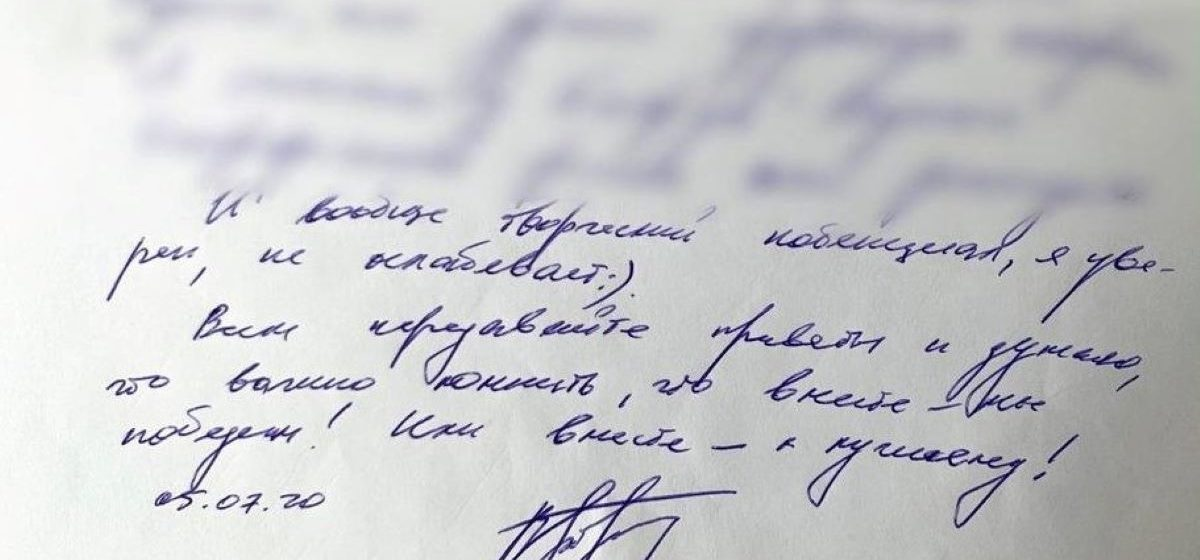 Виктор Бабарико передал письмо из изолятора КГБ: «Вместе – мы победим!»