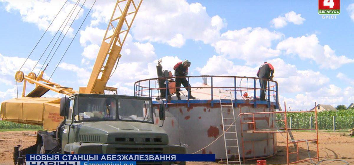 Новые станции обезжелезивания воды строят в Барановичском районе. Видео
