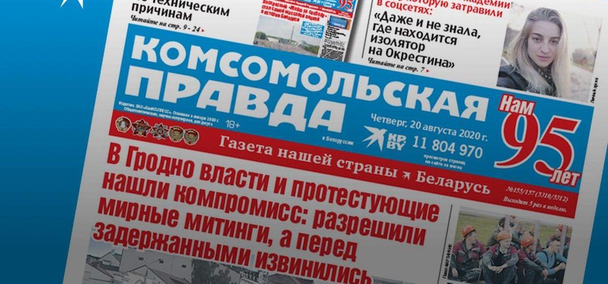Комсомолку не печатают, радио «Столица» молчит, журналисты увольняются целыми коллективами. Что происходит с белорусскими СМИ?