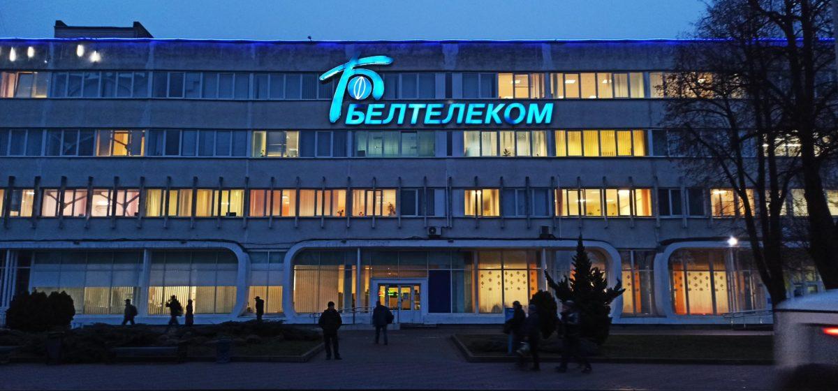 В «Белтелеком» рассказали, как будут компенсировать за неработающий интернет
