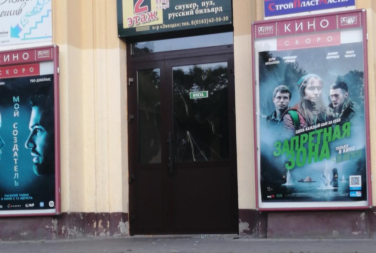Задержание у кинотеатра. Фото Intex-press