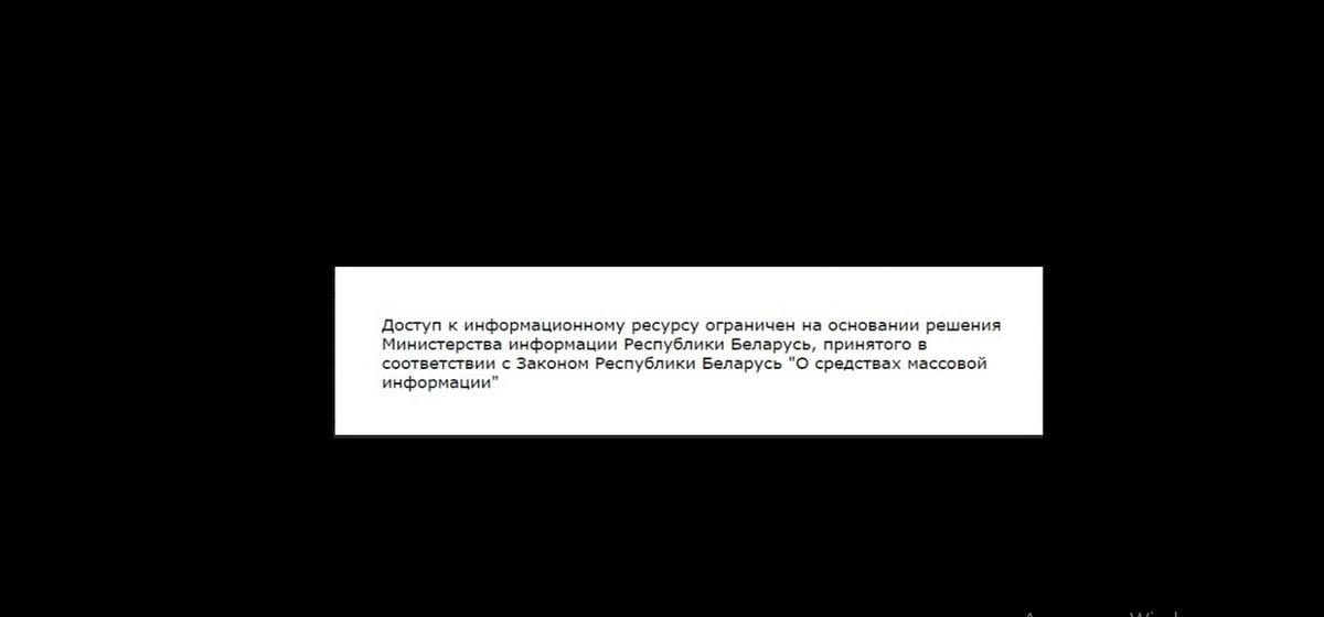 Доступ к десяткам сайтов заблокировали в Беларуси