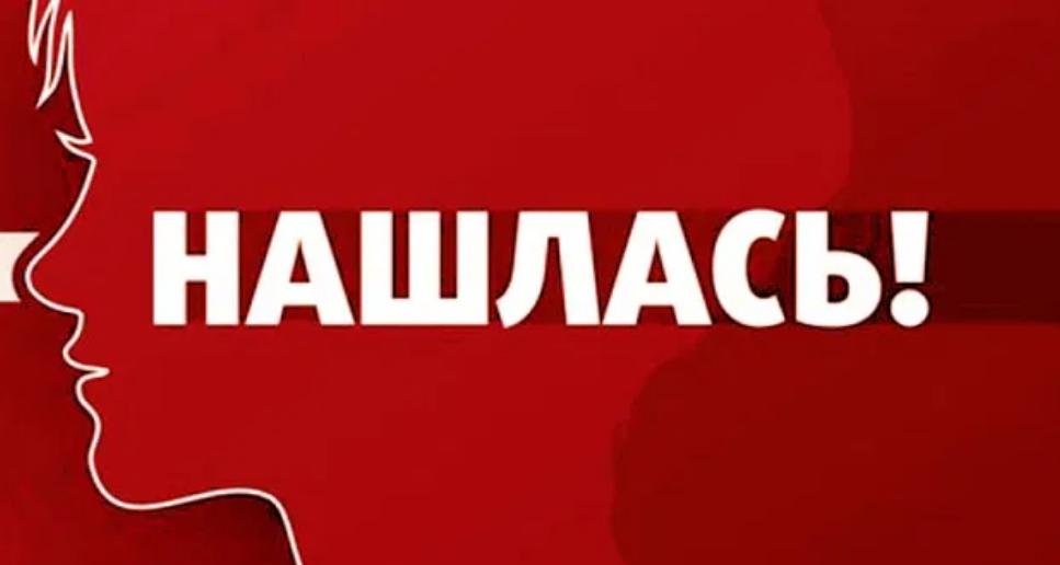 Нашлась жительница Барановичей, которая 18 дней назад ушла из дома и пропала