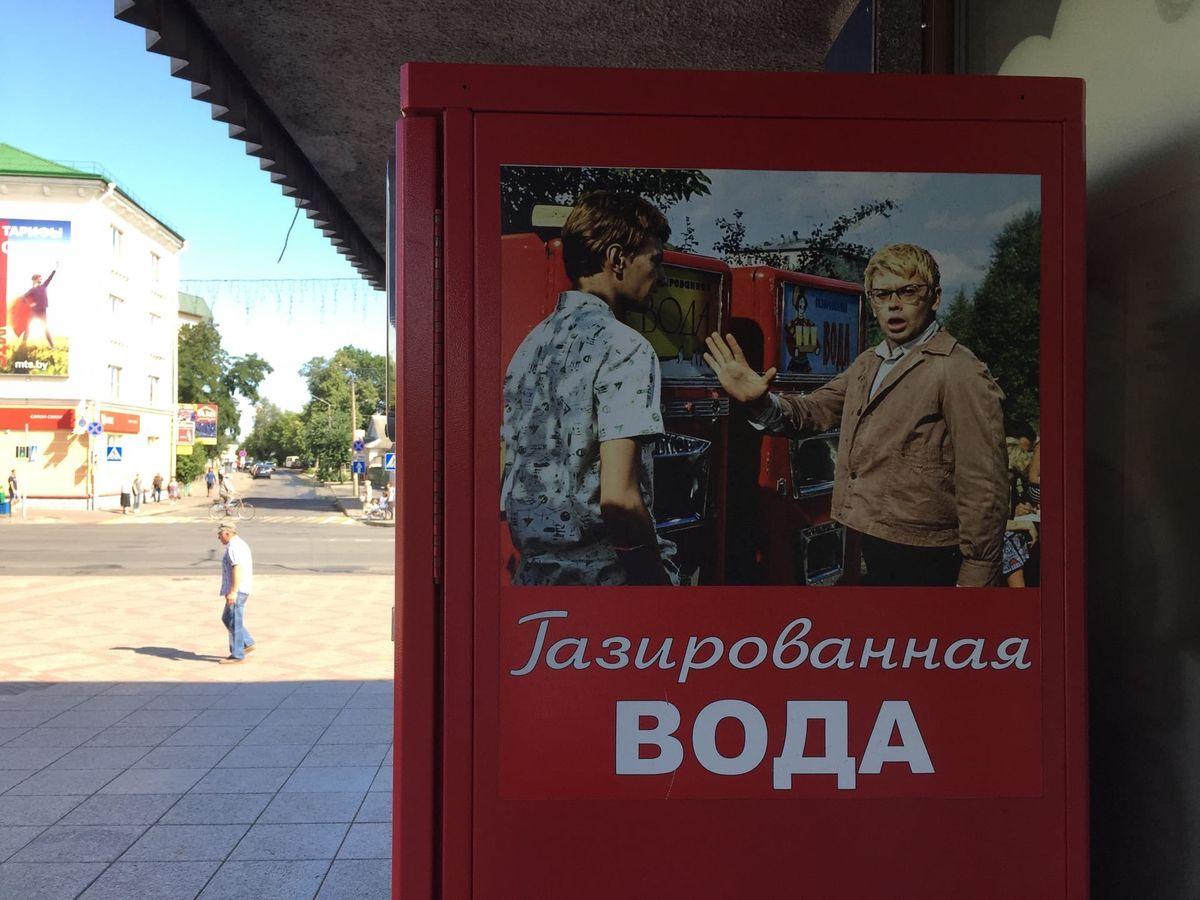 Кадр из фильма «Операция «Ы» и другие приключения Шурика» на автомате с газировкой. Фото: Диана КОСЯКИНА