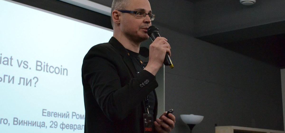 В Барановичах задержали известного эксперта в IT-сфере Евгения Романенко