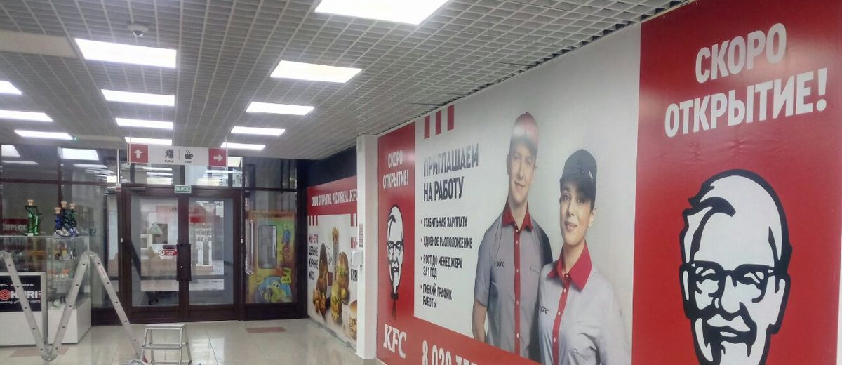 Первый ресторан KFC скоро откроется в Барановичах