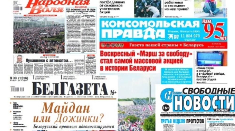 Газеты, которые не печатают в Беларуси, можно читать в электронном виде. Ссылки