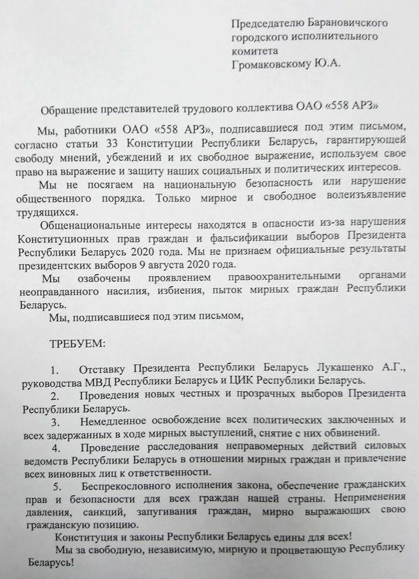 Работники авиазавода в Барановичах требуют отставки Лукашенко. Они обратились к городским властям