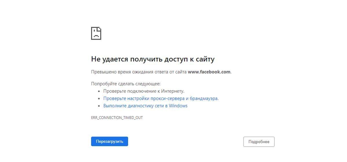 Как попасть в соцсети и на сайты СМИ, если они не открываются