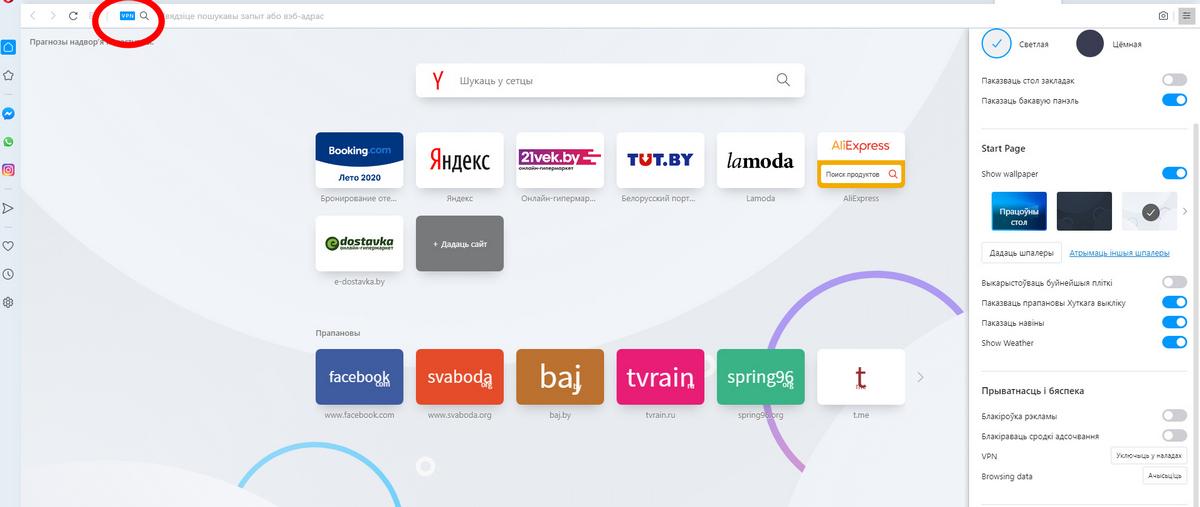 Бинго! VPN включен, вы можете смотреть большинство сайтов. Нажав на эту кнопку, выберите континент. Можно Америку или Европу.