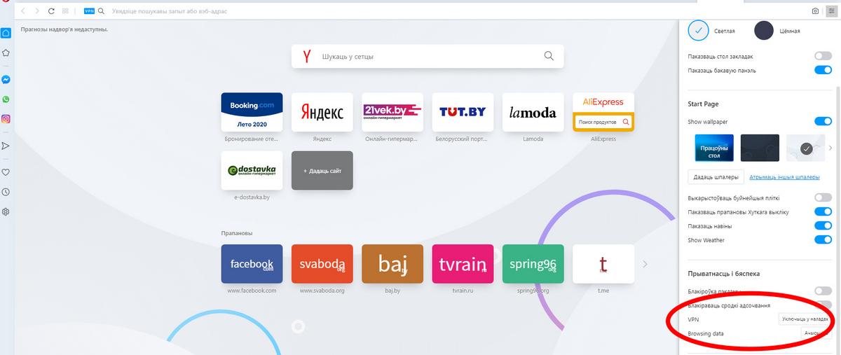 Переключаем ползунок Opera. Вы перейдете во вкладку, где вам еще раз придется включить VPN