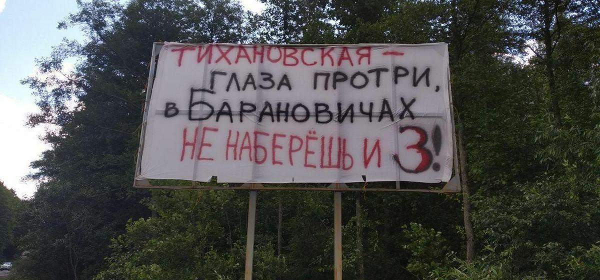 Растяжку против Тихановской вывесили под Барановичами на пустующем билборде