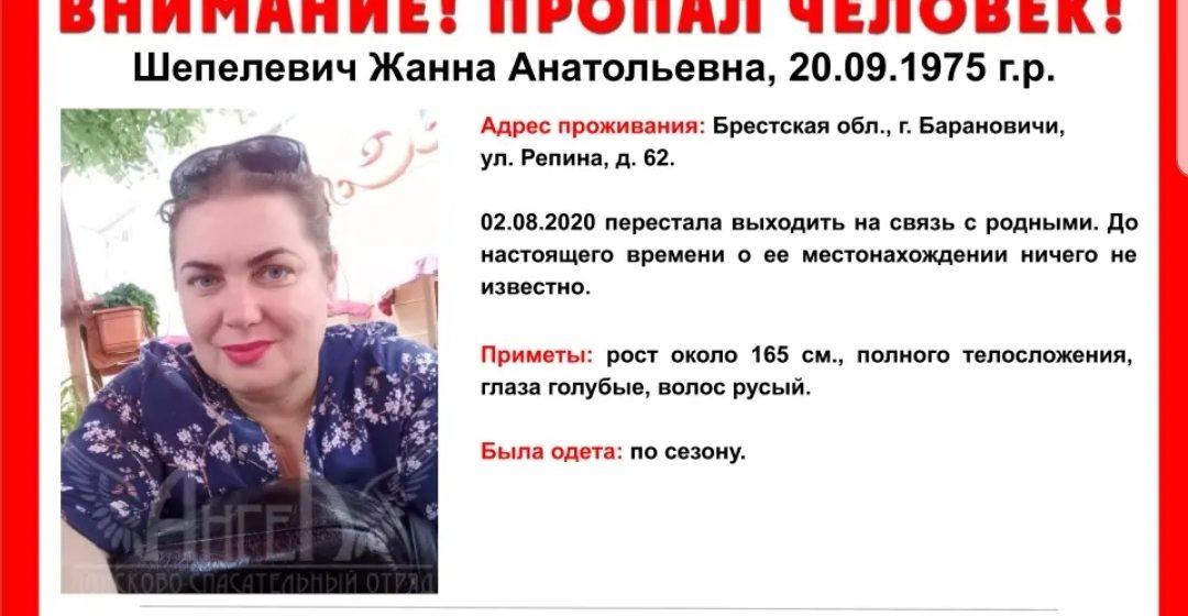Жительница Барановичей вышла из дома и пропала. Вот уже 18 дней от нее нет вестей