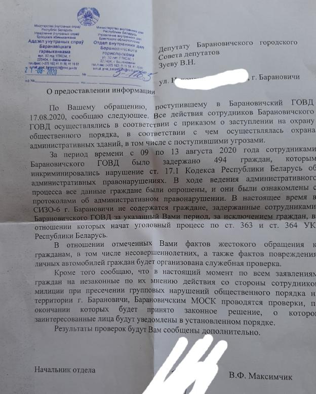 Скриншот ответа на запрос Владимира Зуева. Фото взято со страницы  во ВКонтакте.