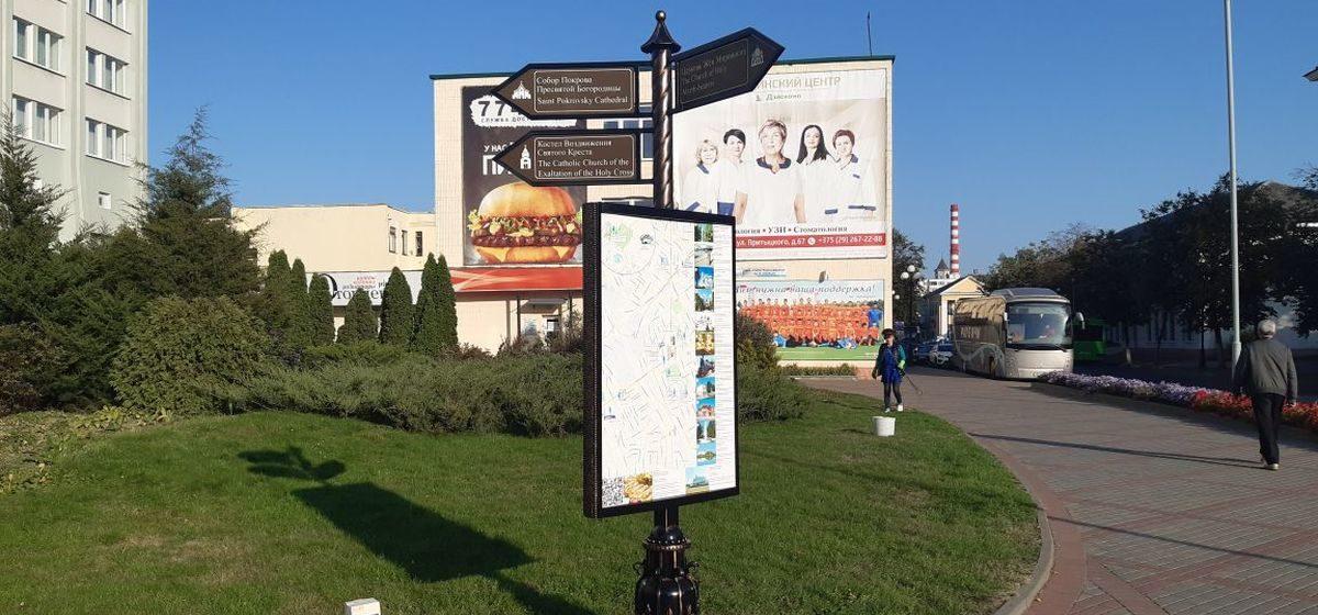 Туристический указатель появился в центре Барановичей. Фотофакт