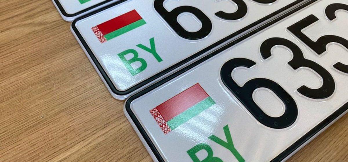 В Беларуси начали выдавать регистрационные знаки нового образца