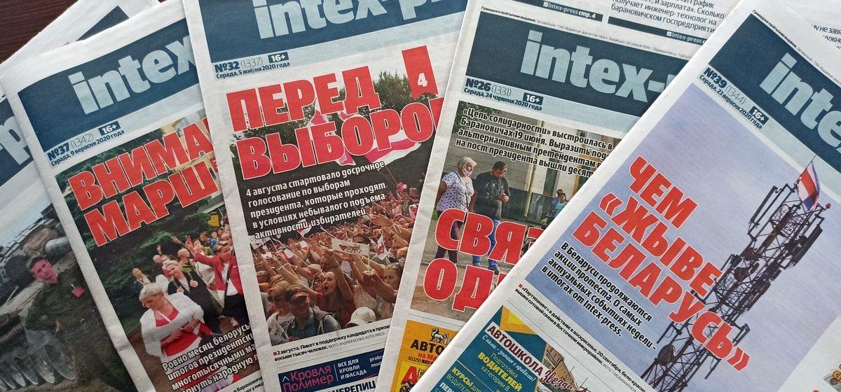 Где и как оформить подписку на газету Intex-press