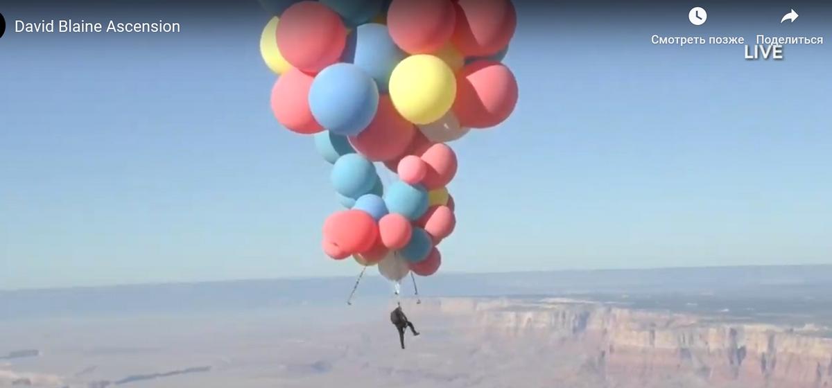 Иллюзионист поднялся на высоту 7000 метров на воздушных шарах. Посмотрите, как это было. Видео