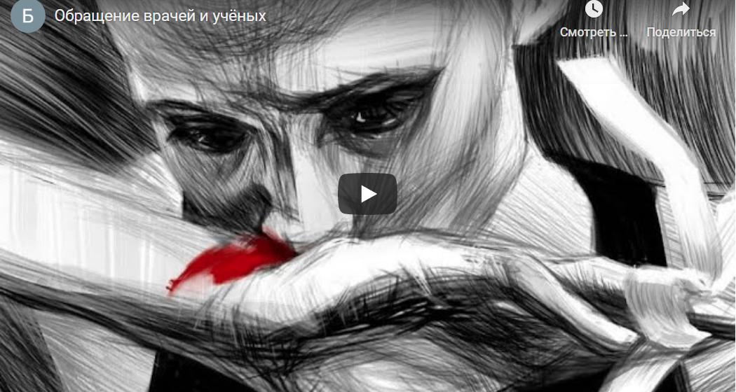 «Как такое может сотворить человек с человеком?» Ученые и врачи выступили с видеообращением (к силовикам?)