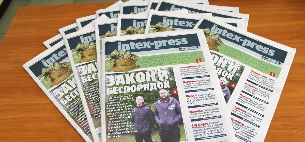 Почему белорусы забирают деньги из банков и к чему это может привести. Что почитать в свежем номере Intex-press?