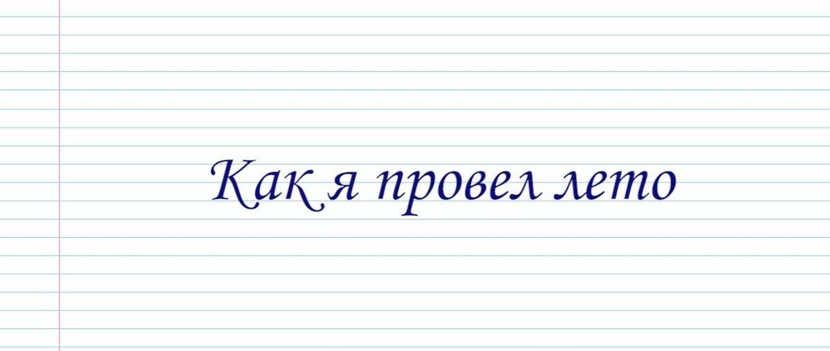 Коронавирус и протесты. Жители Барановичей – о том, как провели лето и чем оно им запомнилось