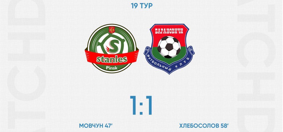 Как сыграл ФК «Барановичи» в важном матче в Пинске?