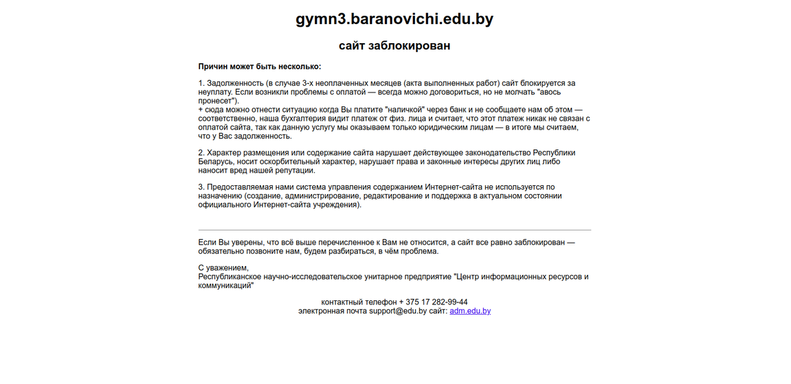 Скриншот сайта учебного заведения