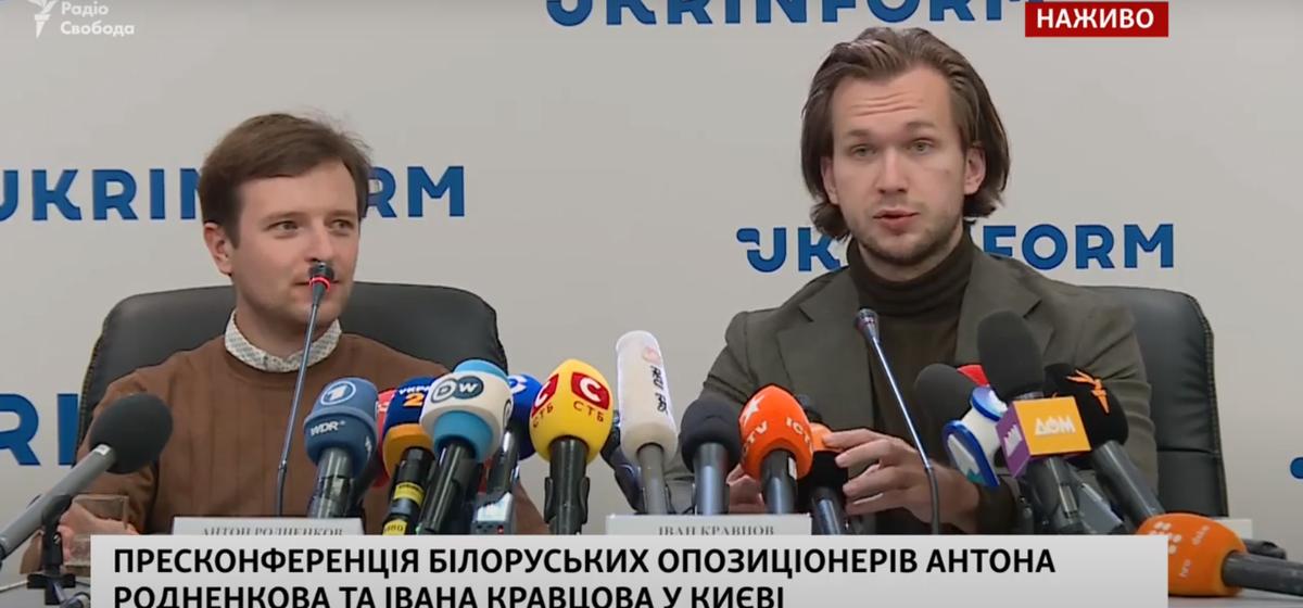 В Киеве на пресс-конференции Антон Родненков и Иван Кравцов рассказали, как покинули Беларусь