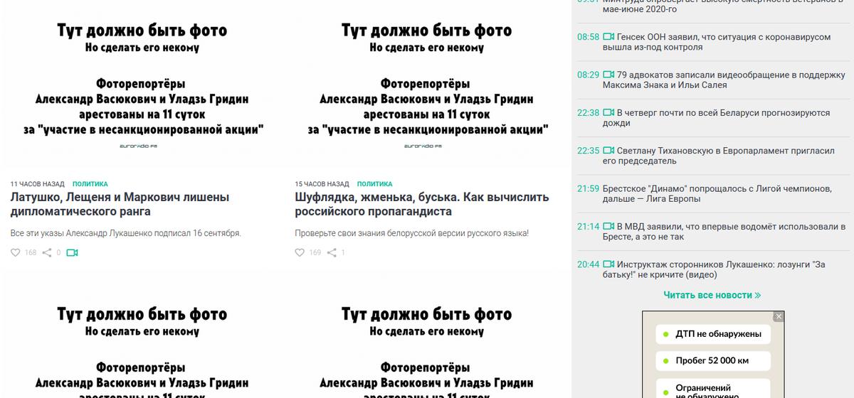 Сайты без фото. Белорусские СМИ проводят акцию солидарности с арестованными фотографами