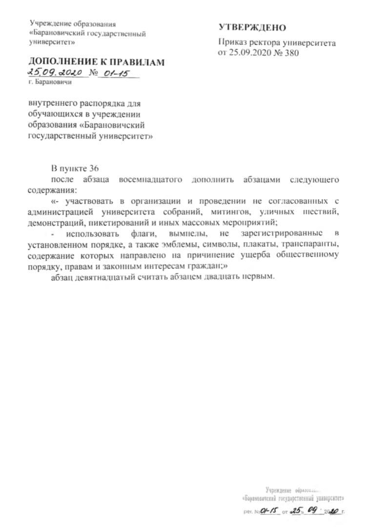 Скриншот дополнения к правилам внутреннего распорядка, утвержденный ректором БарГУ 25 сентября 2020 года